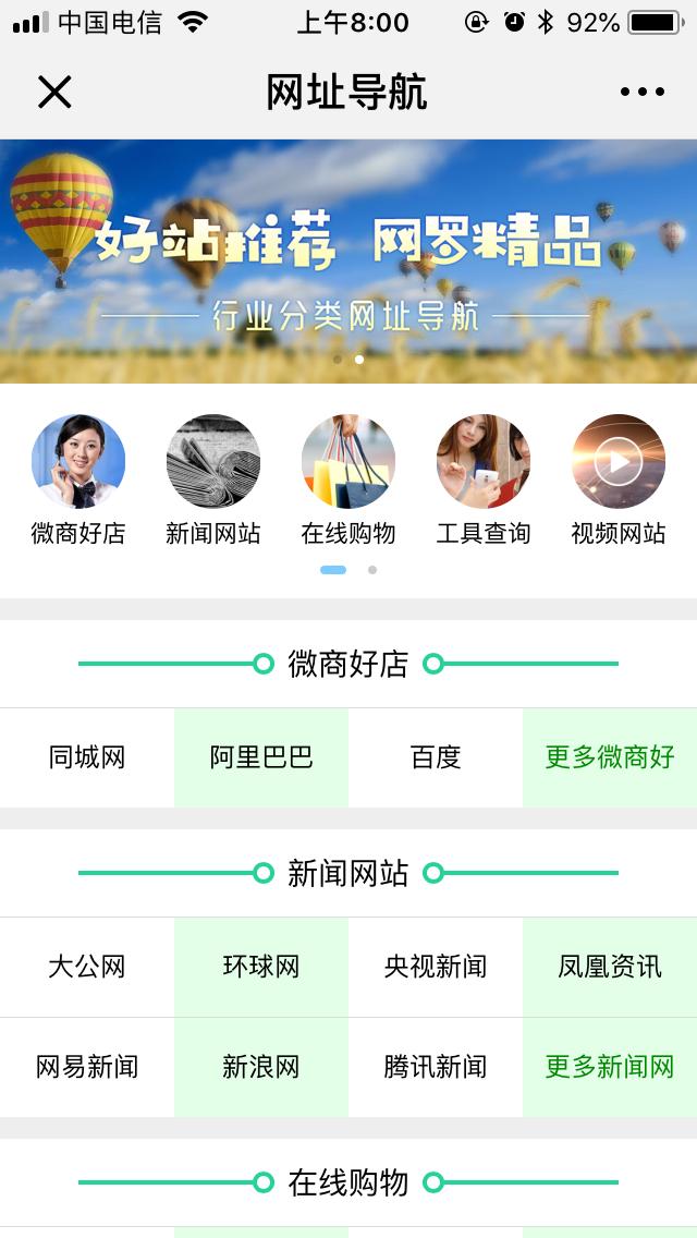 京琼网址导航1.0.5开源版本行业分类网址导航模块