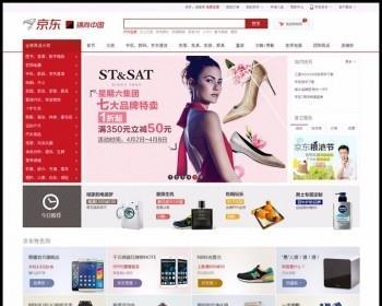 模板堂ECSHOP大京东2.5商业完整版 PC+WAP手机端+微信接入多用户商城源码