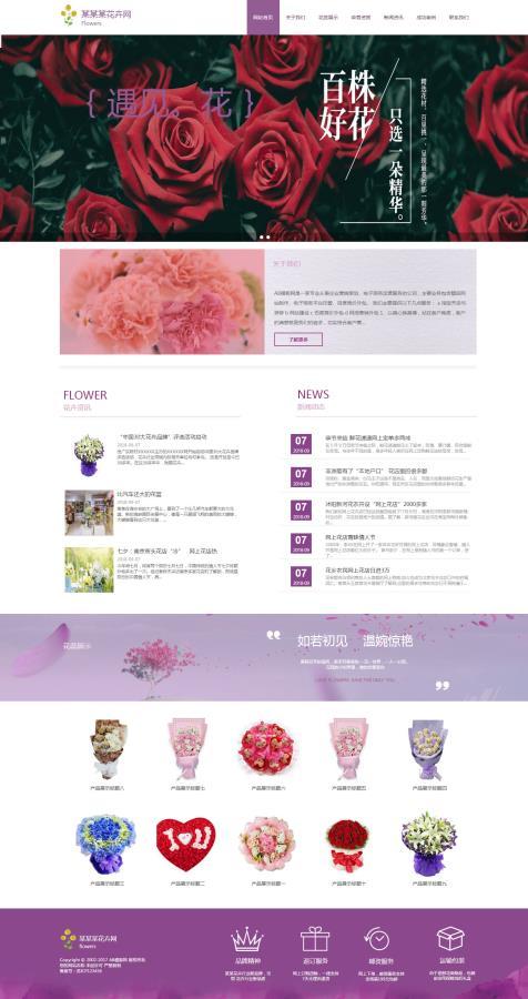 响应式节日礼品鲜花类织梦模板(自适应手机端)+PC+移动端+利于SEO优化