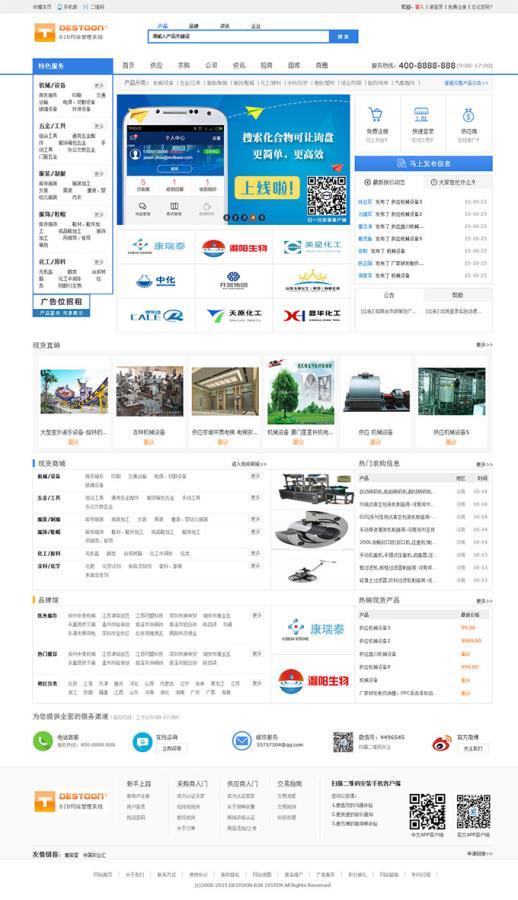 简洁超大气Destoon6.0模板大气简洁宽屏蓝色化工行业B2B网站模板