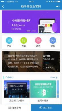 志汇企业官网小程序1.9版本