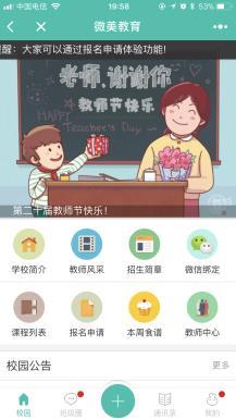 微教育小程序2.42.7版本前后端教育小程序版,适用幼、小、初、高、院校及培训机构的教育管理程序