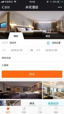 米花酒店 4.2.9 原版功能模块