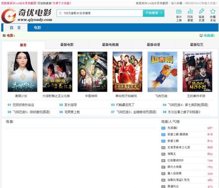 苹果cms8x奇优电影网站模板PC+手机