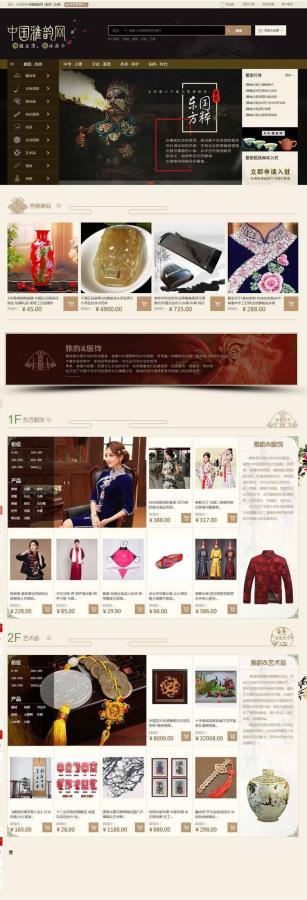 ShopNC二次开发大型文化古玩物品交易商城源码