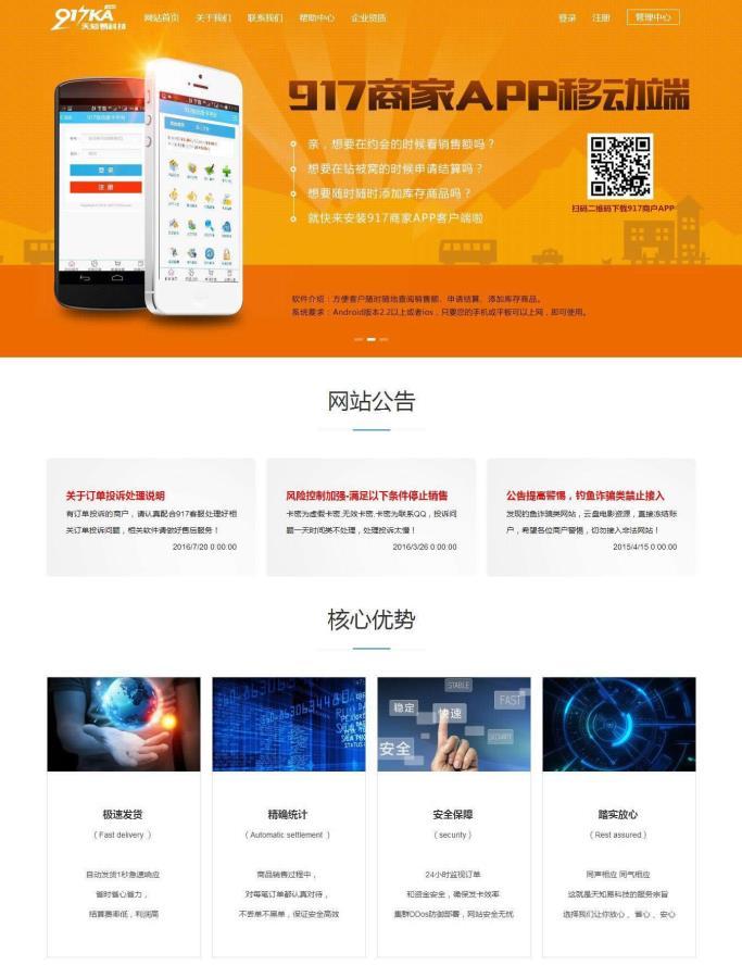 高仿【917发卡】自动发卡平台PHP网站源码,带后台带8个支付接口