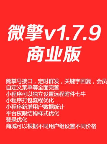 微擎v1.7.9商业版本新增熊掌号接口,定时群发,关键字回复,会员,自定义菜单等