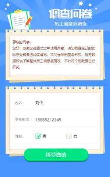 问卷调查系统1.1.2版本公众号或小程序在线问卷调查系统,可以设置发红包或优惠券