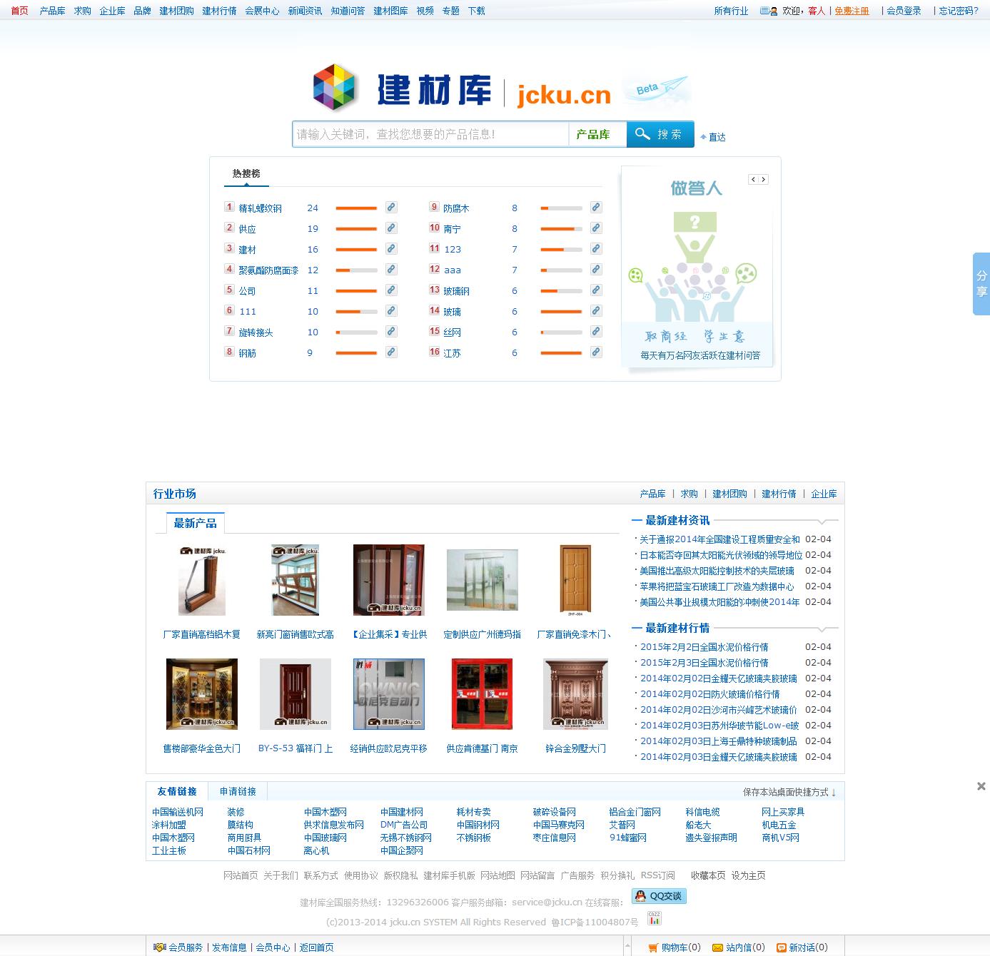 Destoon6.0模板仿铭万必途B2B搜索平台源码,内附安装说明