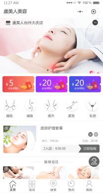 美容美发营销小程序1.8.0版本前后端和素材图
