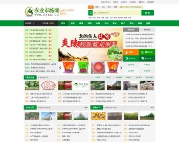 Destoon6.0模板精仿B2B绿色惠农网农业农产品交易平台网站源码 带手机WAP版