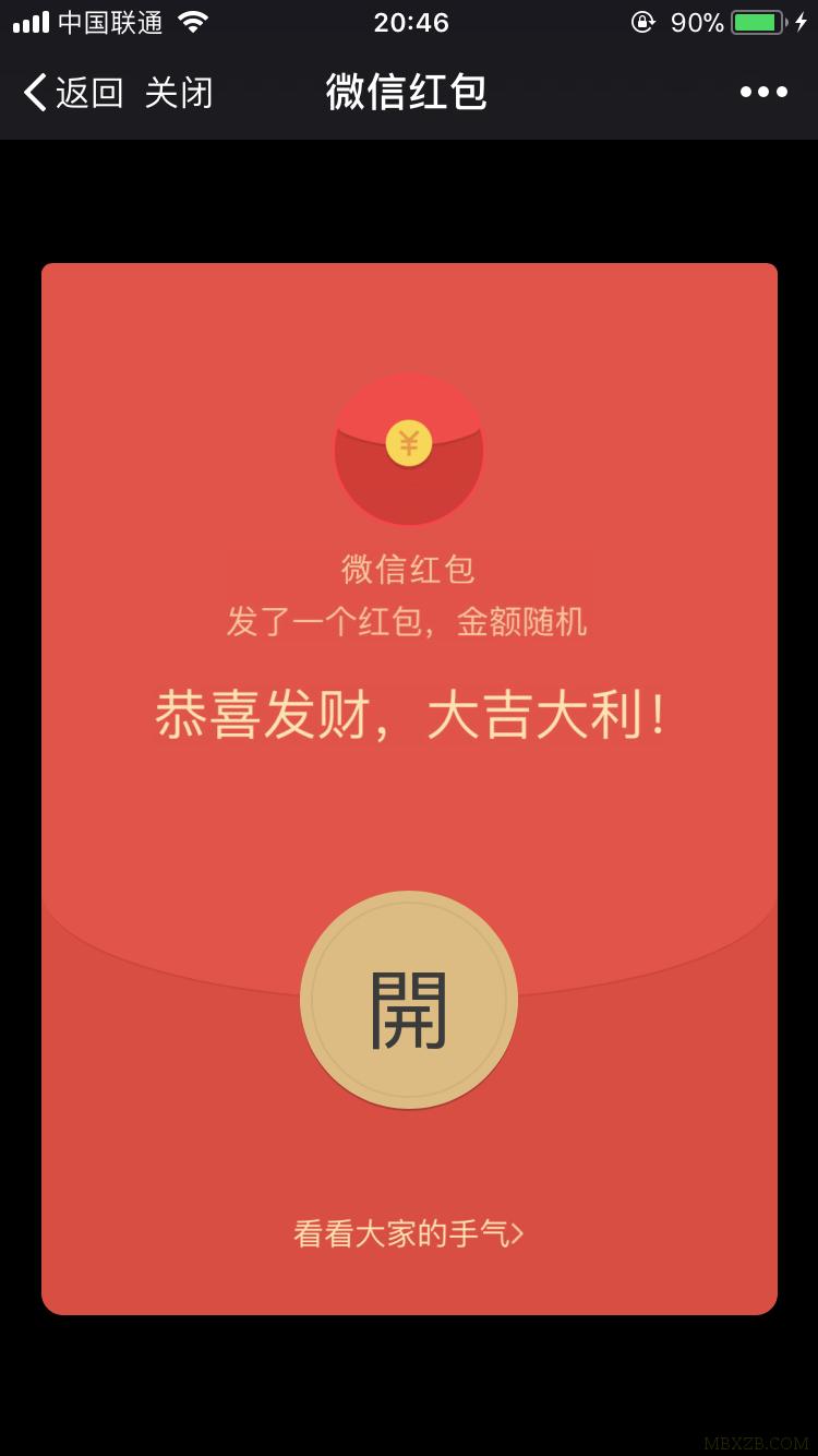 PHP拆红包源码强制分享朋友圈分享群防封裂变红包游戏