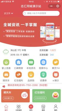 志汇-同城微圈小程序10.7版本分类资讯,同城发帖,同城活动,上架战士,拼车等功能