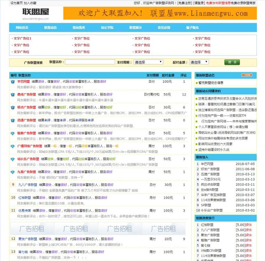ASP联盟屋广告联盟点评测系统整站源码带300条数据