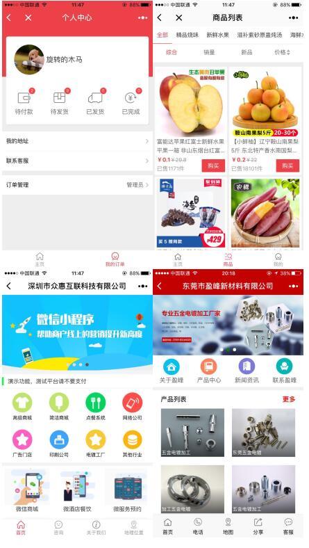 企业门店官网小程序源码分享DIY2.2.0 服务端+前端 官网DIY+商城+点餐+预约