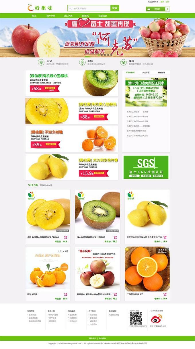 ECSHOP高仿好果味绿色清爽水果生鲜商城源码运营版 带手机WAP版