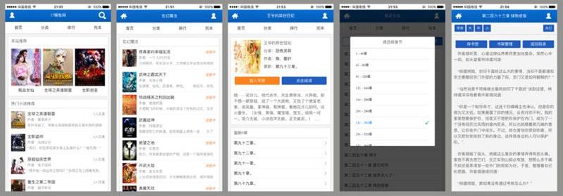 杰奇1.7手机WAP独立版PHP小说模板完整修复版本