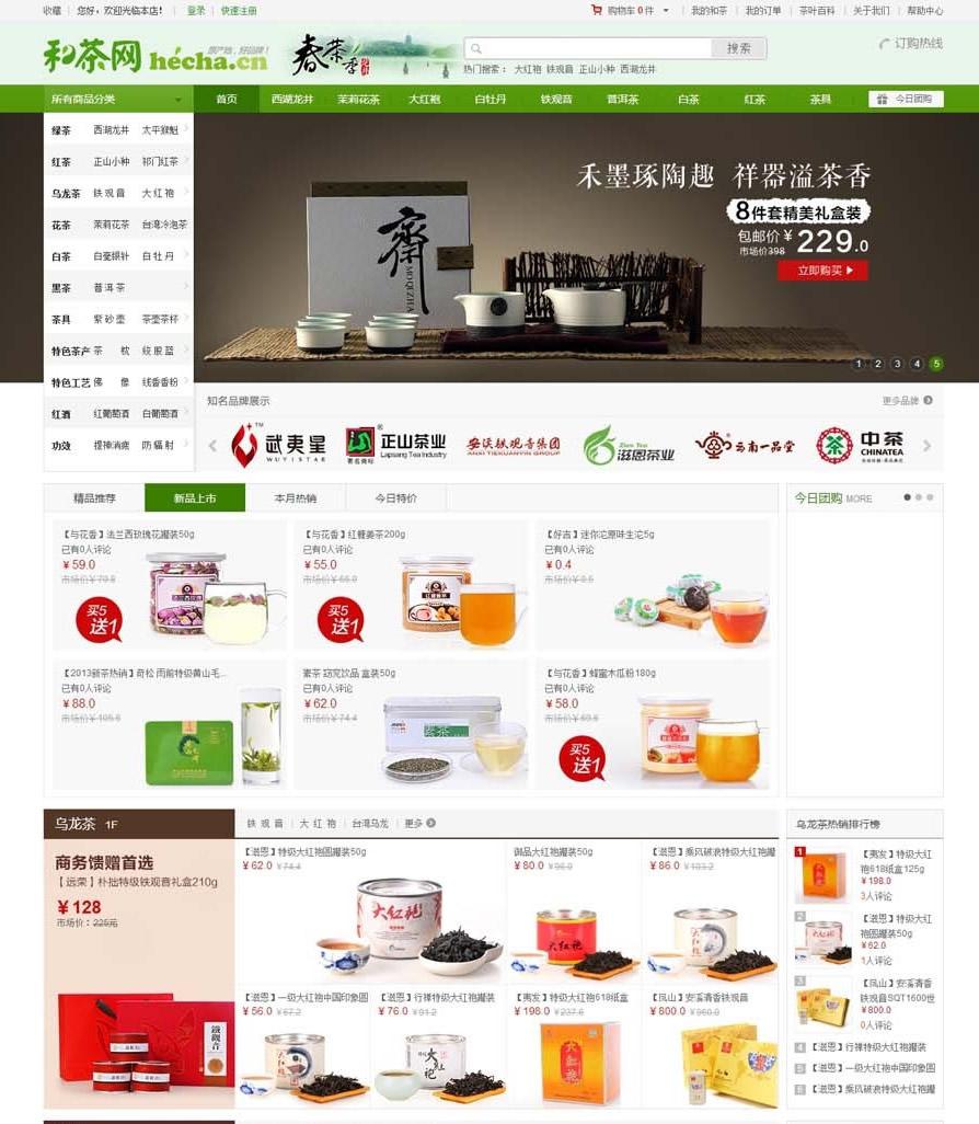Ecshop v2.7.3版本精仿和茶网茶叶模板宽屏版 ECSHOP保健品模板绿色清爽模板