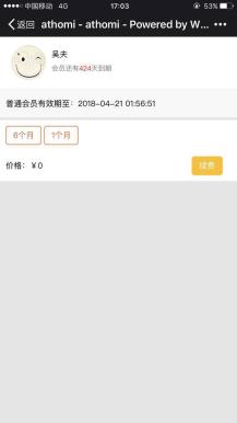 【脐橙】会员+1.55.0版本