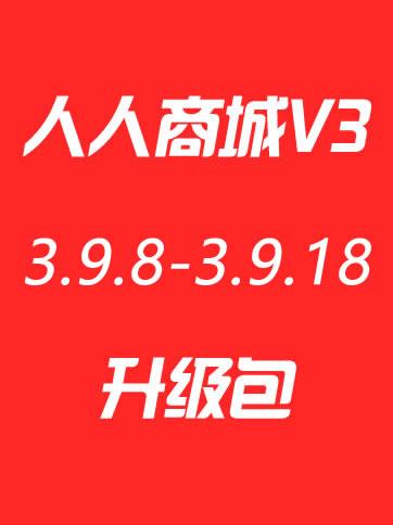 人人商城V3 3.9.8-3.9.18版本升级包