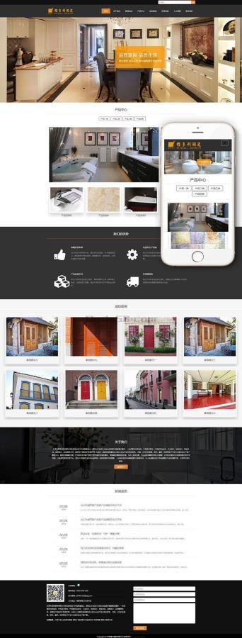 响应式家装建材瓷砖类网站织梦模板(自适应手机端)+PC+wap+利于SEO优化