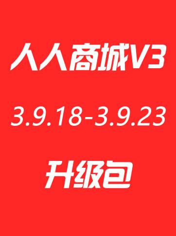 人人商城V3 3.9.18-3.9.23升级包