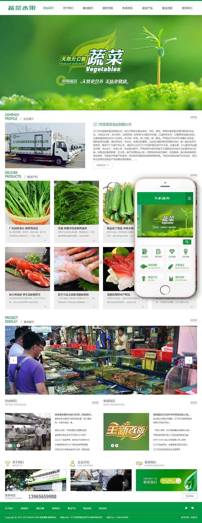 dedecms织梦内核绿色蔬菜水果食品公司网站模板带WAP手机移动端