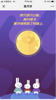 中秋节插月饼1.0全开源版本