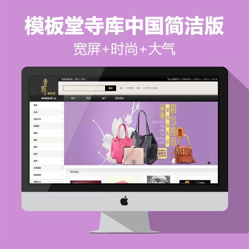 ECSHOP模板堂寺库中国奢侈品网2014简洁版GBK和UTF8版本
