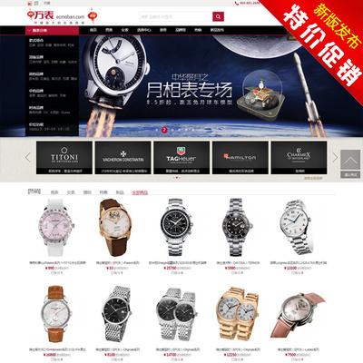 ECSHOP2.7.3最新万表网模板豪华大气手表商城购物网站源码