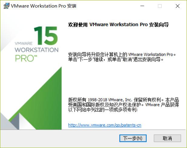 VMware Workstation Pro 15.0.0精简版本官方中文安装注册版