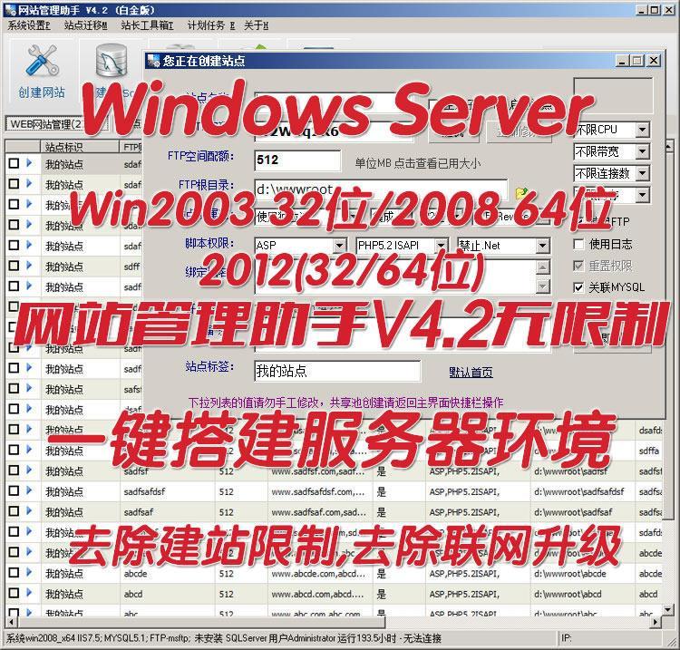 西部数码网站管理助手v4.2无限制版本,一键搭建环境,创建网站不限站点数量,去除联网升级