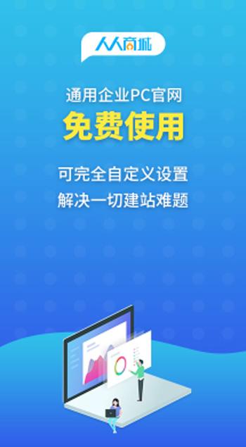 通用企业PC官网1.1版本