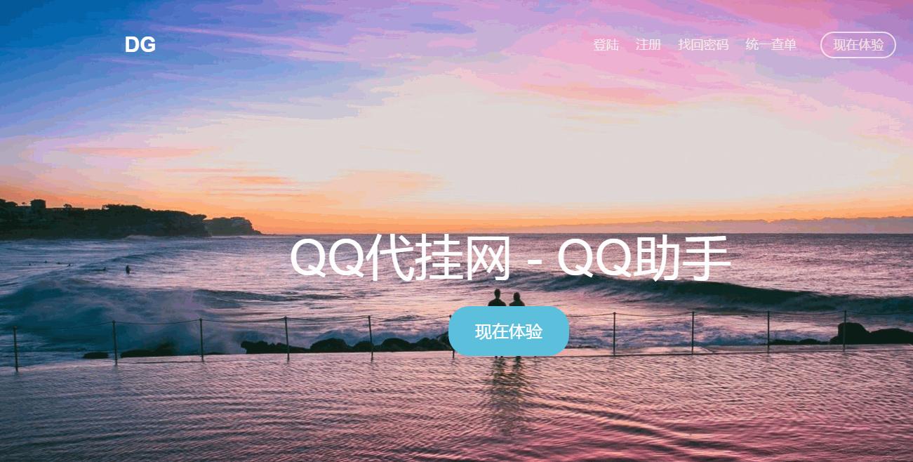 Thinkphp框架的QQ等级代挂系统源码网站