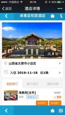微酒店单店版2.0.1解密开源版本酒店房间预定,单店版, 多店版,类似携程