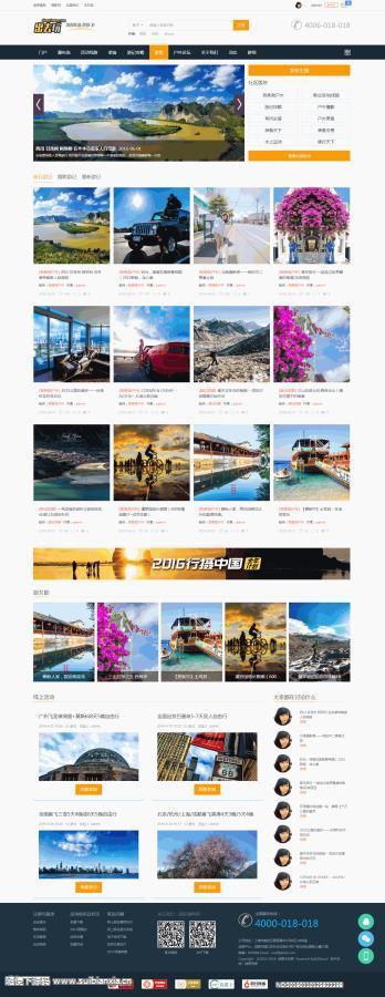 Discuz论坛模板,HTML5+CSS3技术制作大型户外互动旅游门户【去玩吧】整站源码