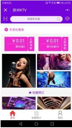 KTV娱乐小程序 3.5.8版本
