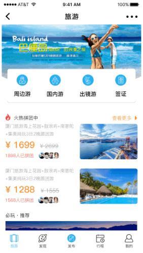 飞悦旅游 1.9.9版本小程序前后端