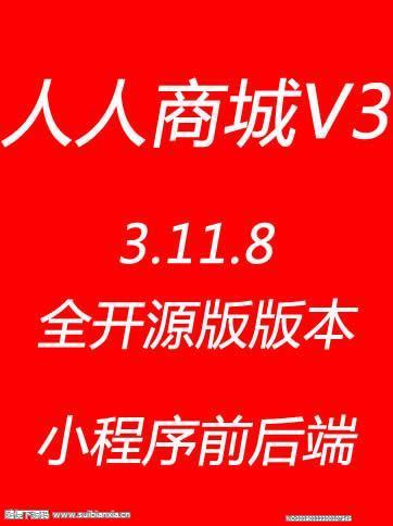人人商城V3 3.11.8全开源版本,包含最新人人商城版小程序前后端