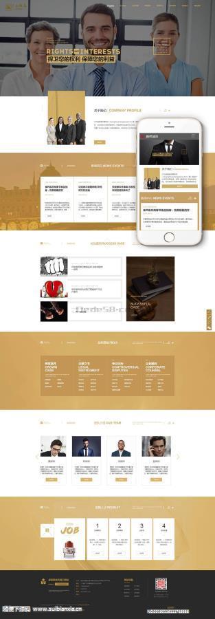 织梦dedecms模板,辩护律师法律事务所类网站模板(带手机端)+PC+移动端+利于SEO优化