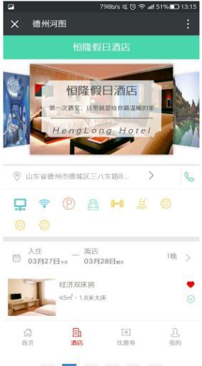掌上酒店 1.2.7版本模块,帮助酒店快速生成更强大的酒店预定系统