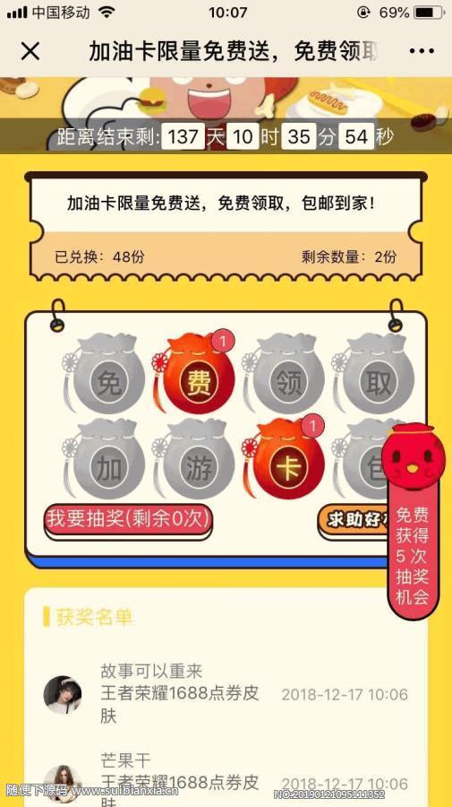 百川多公众号集字福袋1.4.8版本模块,本程序适合本地吃喝玩乐用途