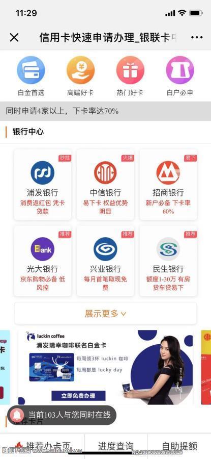 炫信用卡超市 1.0.3版本模块