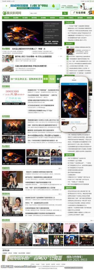 织梦dedecms地方门户新闻资讯类网站织梦模板(带手机端)+PC+移动端+利于SEO优化