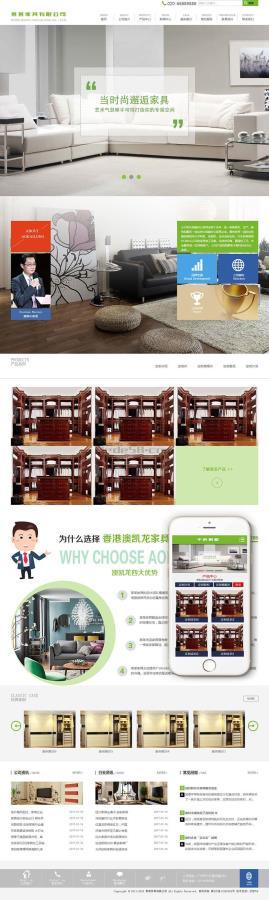 织梦dedecms模板,营销型家居类厨房家具类网站织梦模板(带手机端)+PC+移动端+利于SEO优化