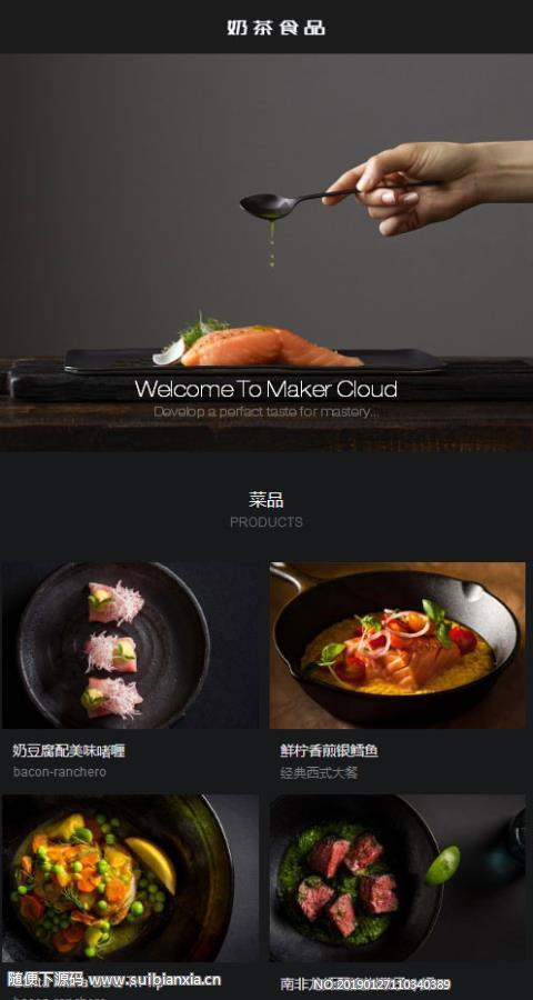 织梦dedecms模板,食品西餐奶茶披萨类网站织梦模板(带手机端)+PC+移动端+利于SEO优化
