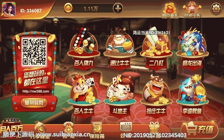 最新红色YLQP游戏1G版本,含安卓Android端+苹果iOS端+代理系统+数据库+后台管理+多款子游戏