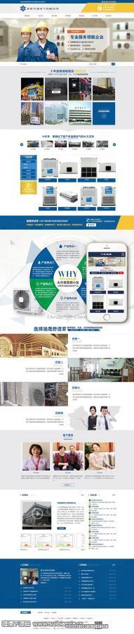 织梦dedecms蓝色大气营销型空调电气科技类企业网站织梦模板(带手机端)+PC+移动端+利于SEO优化
