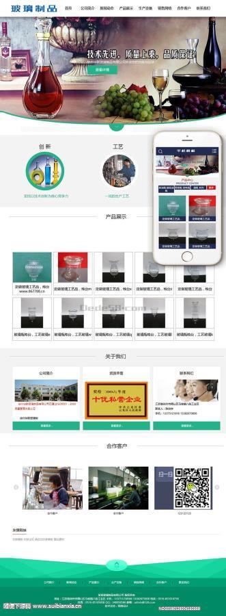 织梦dedecms玻璃制品类网站织梦模板(带手机端)+PC+移动端+利于SEO优化