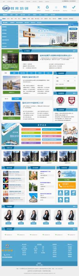 织梦dedecms模板出国留学教育培训机构类网站织梦模板(带手机端)+PC+wap+利于SEO优化